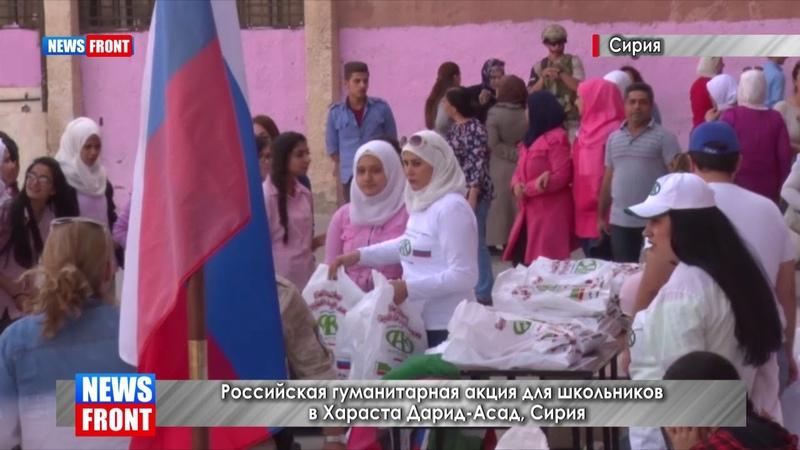 Российская гуманитарная акция для школьников в Хараста Дарид Асад Сирия