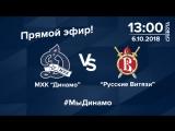 Прямая трансляция: МХК Динамо - Русские Витязи. Матч №1
