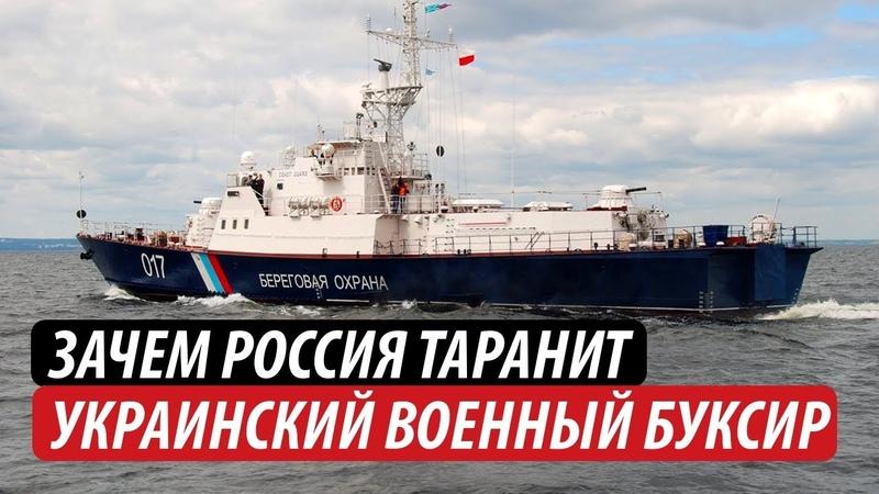 Зачем Россия пошла на таран украинского буксира