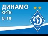 ДЮФЛУ U-16.12 фналу. ДИНАМО -