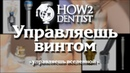 Как управлять винтовой фиксацией имплантата How to Dentist