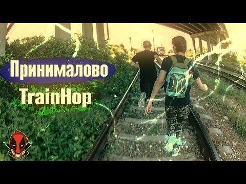 Принималово l TrainHop l 2018