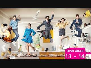 Дэ Чан Гым наблюдает / Dae Jang Geum Is Watching - 13 и 14 / 32 (оригинал без перевода)