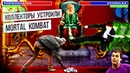 Коллекторы устроили Mortal Kombat | Евпата Кнур - дедушка пранкер