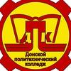 МФЦПК Донского политехнического колледжа