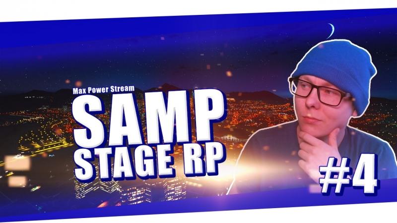 GTA SAMP STAGE RP 4