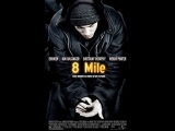 8 миля(8 Mile)_фильм,драма,музыка,биография,(Эминем,Бейсингер К),,2003