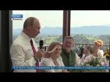 Президент России Владимир Путин 18 августа посетил свадьбу министра иностранных дел Австрии К.Кнайсль