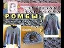 Урок 13-й. Очень красивый узор спицами Ромбы.Стильное вязание. Knitting.