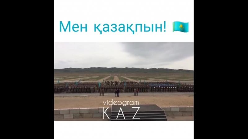 МЕН ҚАЗАҚПЫН!