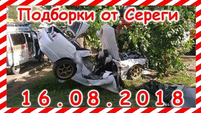 16 08 2018 Видео аварии дтп автомобилей и мото снятых на видеорегистратор Car Crash Compilation may группа: vk.com/avtoo
