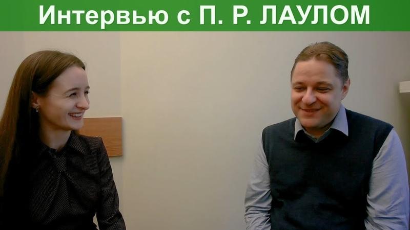 Интервью с П. Р. Лаулом!