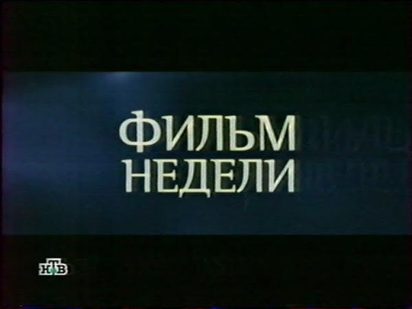 Фильм недели НТВ 2003 Анонс
