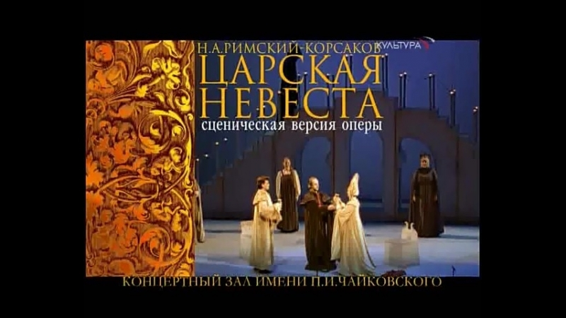 Н.А. Римский-Корсаков - Царская невеста (Москва, 2007)