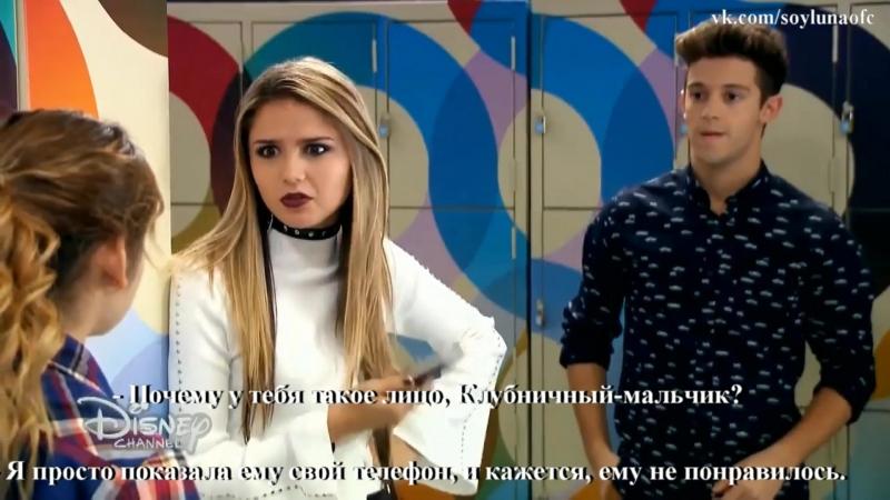 Soy Luna 3/21 - Разговор Эмилии, Маттео и Луны в раздевалке (часть 1)