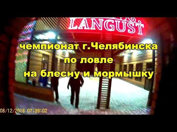 Челябинск Первое озеро соревнования по блесне 2018 2019
