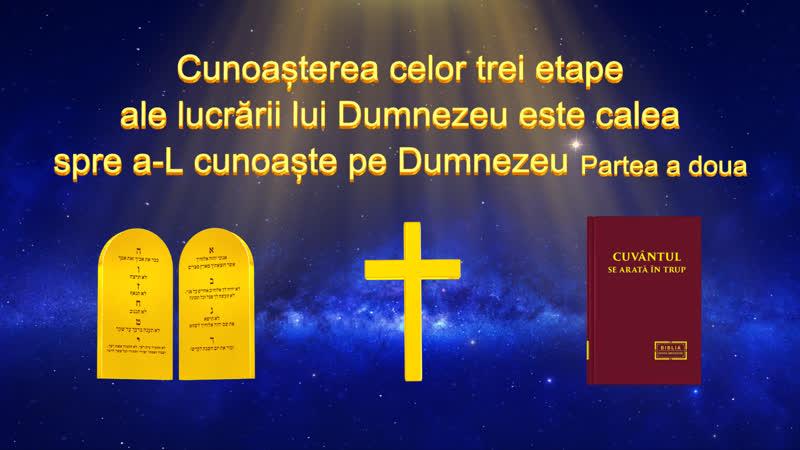 """""""Cunoașterea celor trei etape ale lucrării lui Dumnezeu este calea spre a-L cunoaște pe Dumnezeu""""(2)"""