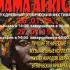 """26-27 января 2019  """"MAMA AFRIKA @ MONACLUB"""""""