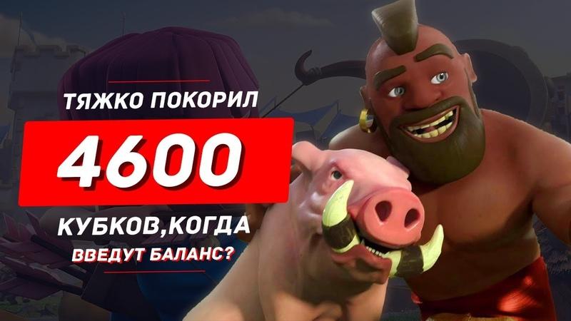 ТЯЖКО ПОКОРИЛ 4600 КУБКОВ ИЛКА КОГДА БУДЕТ БАЛАНС CLASH ROYALE