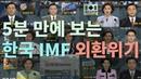 5분 만에 보는 한국 IMF 외환 위기