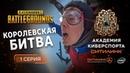 🔥КОРОЛЕВСКАЯ БИТВА Реалити шоу по мотивам PUBG I 1 СЕРИЯ I Академия киберспорта Ситилинк 16