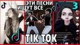 ЭТИ ПЕСНИ ИЩУТ ВСЕ в ТИК ТОК / Мой Плейлист ТИК ТОК / 3 часть