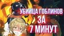 Убийца гоблинов переозвучка за 7 минут аниме приколы