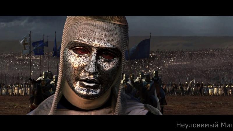 Переговоры Короля с Саладдином,Отступи,или Мы Все Здесь Погибнем / Царство небесное(2005)Момент HD