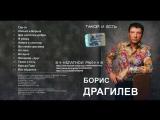 Борис Драгилев Такой и есть 2007