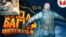 Metro Exodus Баги, Приколы, Фейлы - РЕАКЦИЯ НА Marmok приколы в играх