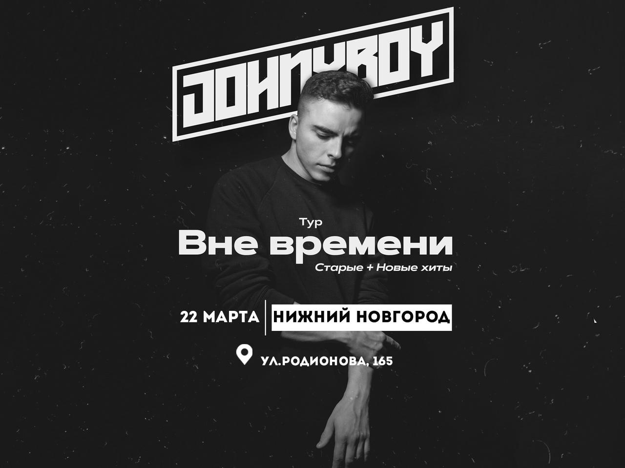Афиша Нижний Новгород JOHNYBOY НИЖНИЙ НОВГОРОД 22 мар