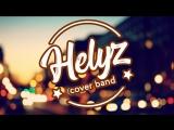 IOWA - Песня проста (cover Helyz)