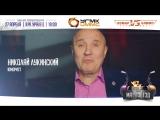 Николай Лукинский приглашает на МАТЧ ЗВЕЗД-2018