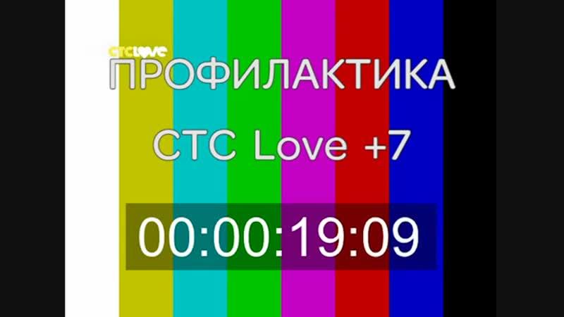 Уход на профилактику СТС Love 15 01 2019 7