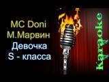 MC Doni и Миша Марвин - Девочка S - класса ( караоке )