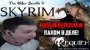 Jeens - Skyrim Requiem V2.0.2! Новый Персонаж! Пахом в деле Хардкор и Боль!