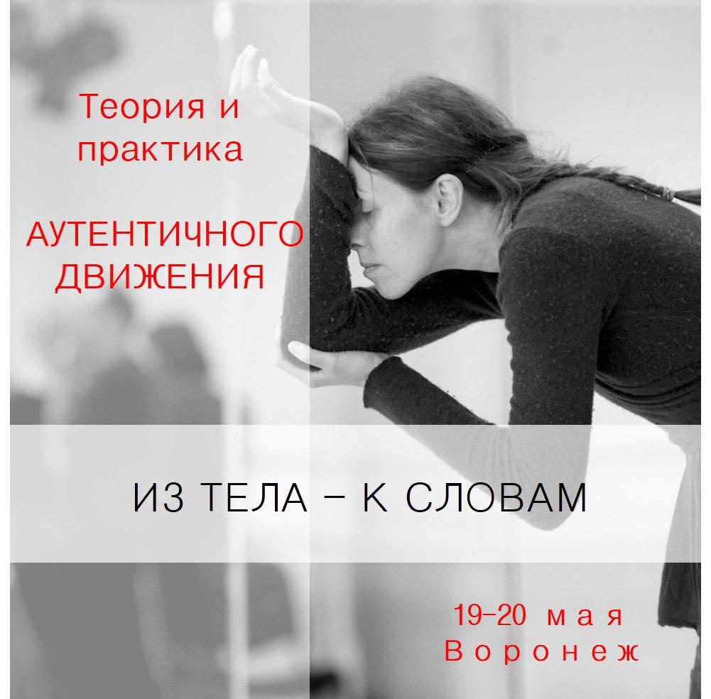 Афиша Воронеж Аутентичное Движение с Ниной Кунгуровой. Воронеж