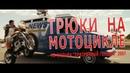 Трюки на мотоцикле из фильма Призрачный гонщик 2007