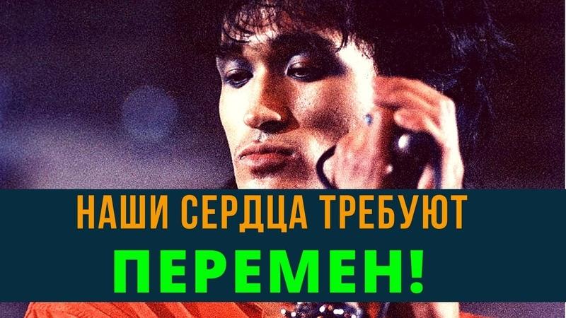 Перемен требуют наши сердца! | Возрождённый СССР Сегодня
