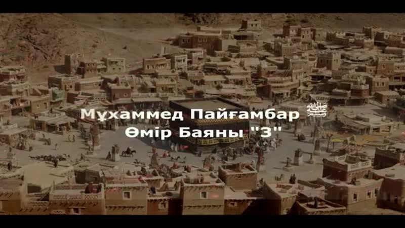 Мұхаммед Пайғамбар ﷺ Өмір Баяны 3 -Ерлан Ақатаев ᴴᴰ.mp4