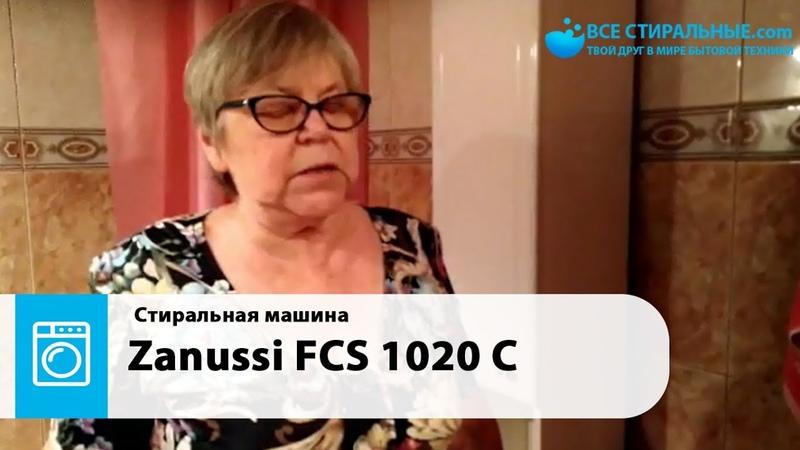 Отзыв покупателя   Стиральная машина Zanussi FCS 1020 C   Всестиральные.com