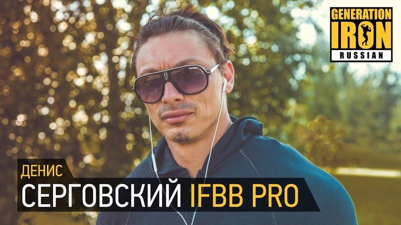 NEW! Денис Серговский о жизни в США, IFBB PRO League, высокомерии Фила Хита и силе привычки