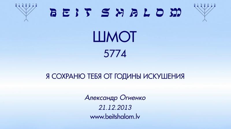 «ШМОТ» 5774 «Я СОХРАНЮ ТЕБЯ ОТ ГОДИНЫ ИСКУШЕНИЯ» А.Огиенко (21.12.2013)