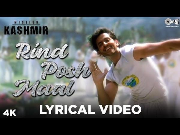 Rind Posh Maal Lyrical - Mission Kashmir | Shankar Mahadevan | Hrithik Roshan, Preity Zinta