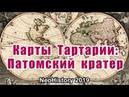 Реальны ли карты Тартарии Патомский кратер