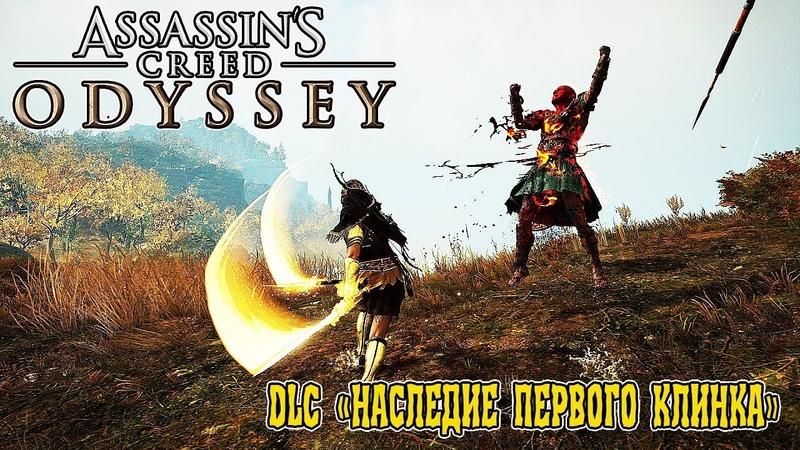 ASSASSIN'S CREED ODYSSEY DLC НАСЛЕДИЕ ПЕРВОГО КЛИНКА 4