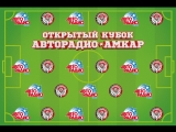 Жеребьевка финальной части Открытого Кубка Авторадио-Амкар