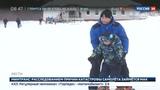 Новости на Россия 24 На Колыме официально открыт горнолыжный сезон