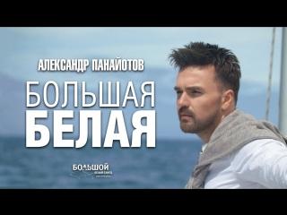 Премьера! Александр Панайотов - Большая белая (OST Большой белый танец)
