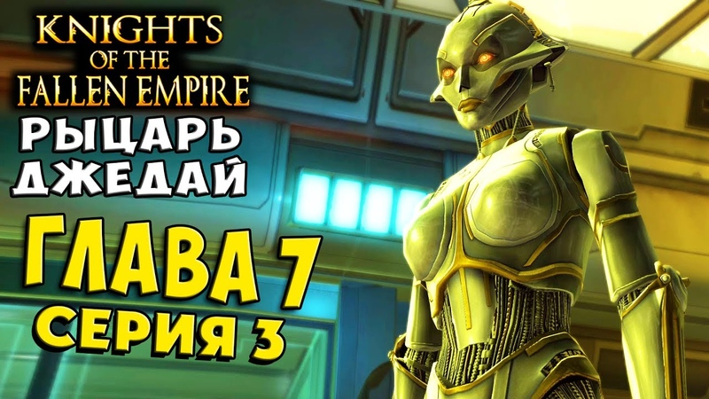 Глава 7 ЛЕДИ ПЕЧАЛИ SWTOR Knights of the Fallen Empire (Рыцари Павшей Империи) на русском языке 3